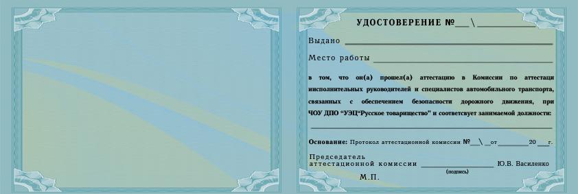 ЧОУ ДПО УЭЦ Русское товарищество